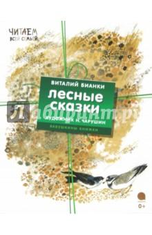 """Комплект """"Лесные сказки"""" (4 книги)"""