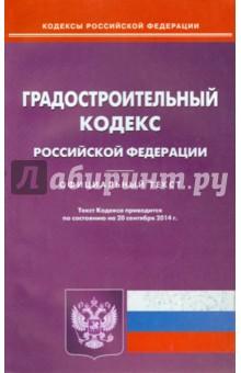 Градостроительный кодекс РФ на 20.09.14