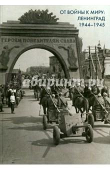 От войны к миру. Ленинград 1944-1945. Сборник документов