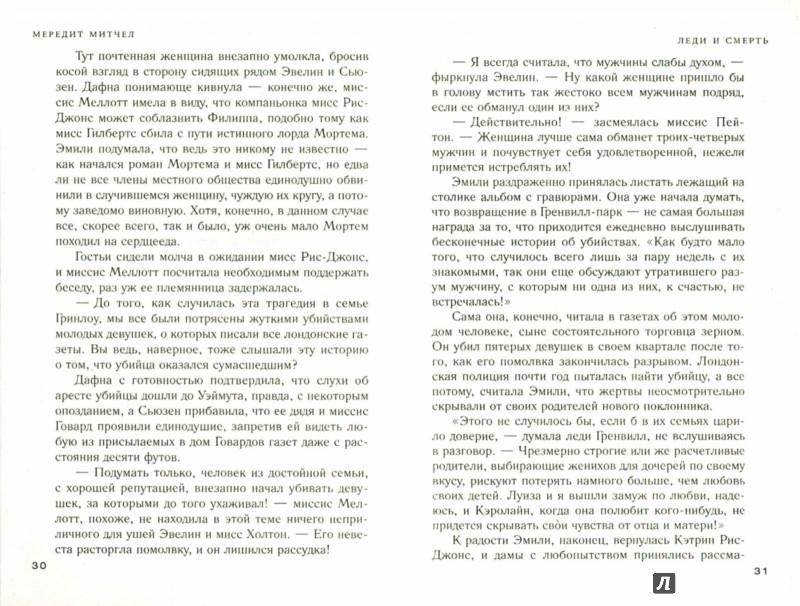 Иллюстрация 1 из 20 для Леди и смерть - Мередит Митчел | Лабиринт - книги. Источник: Лабиринт