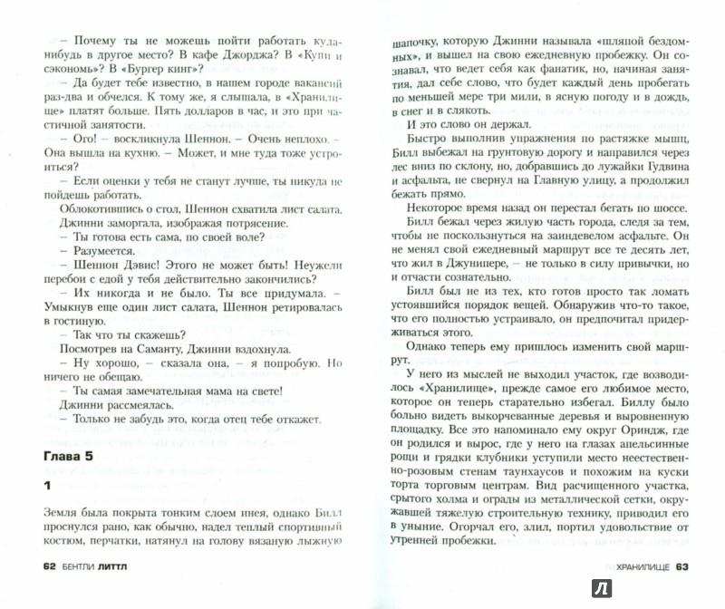 Иллюстрация 1 из 6 для Хранилище - Бентли Литтл | Лабиринт - книги. Источник: Лабиринт