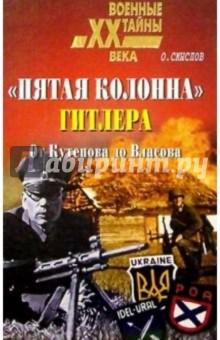 """Смыслов Олег Сергеевич """"Пятая колонна"""" Гитлера. От Кутепова до Власова"""