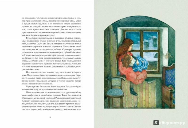 Иллюстрация 1 из 78 для Кукла рождественской девочки - Насветова, Авилова | Лабиринт - книги. Источник: Лабиринт