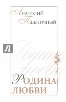 Пшеничный Анатолий Григорьевич » Родина любви