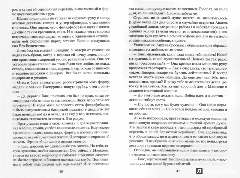 Иллюстрация 1 из 28 для Полет Пустельги - Сергей Трифонов   Лабиринт - книги. Источник: Лабиринт
