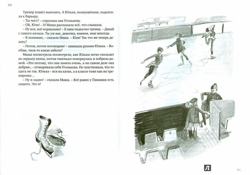Иллюстрация 1 из 12 для Самый красивый конь - Борис Алмазов   Лабиринт - книги. Источник: Лабиринт
