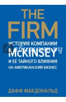 The Firm. История компании McKinsey и ее тайного влияния на американский бизнес