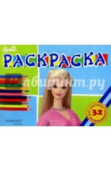 Волшебная раскраска №36. Барби