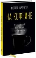 Мюррей Карпентер: На кофеине. Полезная вредная привычка