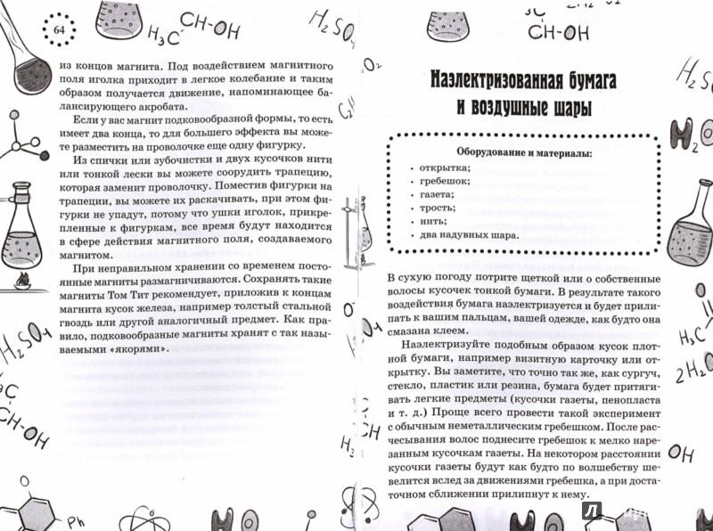 Иллюстрация 1 из 26 для Веселые научные опыты и эксперименты - Том Тит | Лабиринт - книги. Источник: Лабиринт