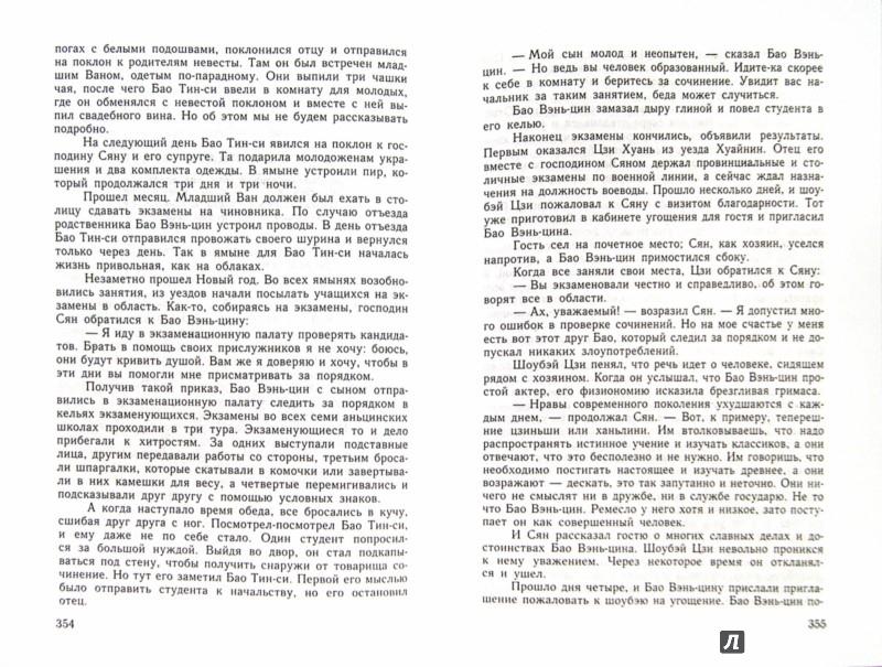 Иллюстрация 1 из 16 для Неофициальная история конфуцианцев - У Цзин-цзы   Лабиринт - книги. Источник: Лабиринт