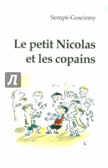 Маленький Никола и его друзья. Книга для чтения на французском языке