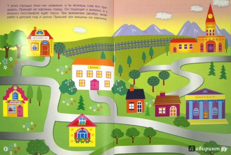 Иллюстрация 1 из 36 для Транспорт. Многоразовые наклейки | Лабиринт - книги. Источник: Лабиринт