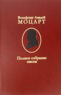 Вольфганг Моцарт: Полное собрание писем