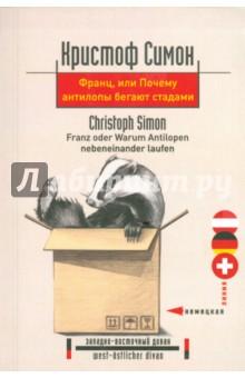 Франц, или Почему антилопы бегают стадамиСовременная зарубежная проза<br>Кристоф Симон (р. 1972) - известный швейцарский джазмен и писатель.<br>Франц,или Почему антилопыбегаютстадами (Franzoder Warum Antilopen nebeneinander laufen, 2001) - первый роман Симона - сразу же снискал у читателей успех, разошелся тиражом более 10000 экземпляров и был номинирован на премию Ингеборг Бахман. Критики называют Кристофа Симона швейцарским Сэлинджером.<br>Франц, или Почему антилопы бегают стадами - это роман о взрослении, о поисках своего места в жизни. Главный герой, Франц Обрист, как будто прячется за свое детство, в свою гимназию-кубик. Кубик - это мое гнездо, мой родной язык, моя спецмастерская, тогда как мир вокруг подобен пасмурному четвергу, это мир &amp;lt;...& от которого всякий предпочтет держаться подальше, если у него не дупло в голове, - утверждает он. Мир в глазах Франца смешон и убог, причем таким же точно смешным и убогим герой считает и самого себя. Лишние дети - проблема актуальная и в нашей стране. А если учесть, что роман прекрасно написан, к судьбе юного Франца Обриста никто не останется равнодушным.<br>