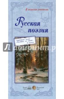 Русская поэзия - стихотворения русских поэтов