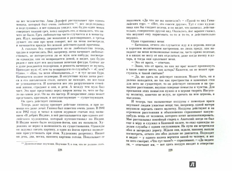 Иллюстрация 1 из 38 для Преподобный Варсонофий Оптинский. Беседы. Келейные записки. Духовные стихотворения. Воспоминания - Варсонофий Преподобный | Лабиринт - книги. Источник: Лабиринт