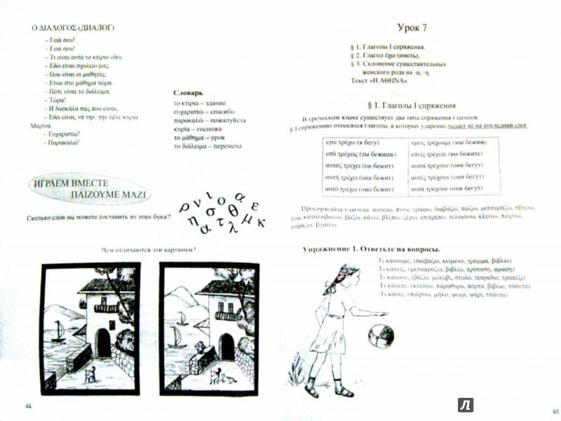 Иллюстрация 1 из 4 для Греческий язык для детей. В 6 томах (+3СD) - Наталия Николау   Лабиринт - книги. Источник: Лабиринт