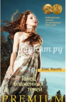 Танец блаженных теней: рассказы, Манро Элис