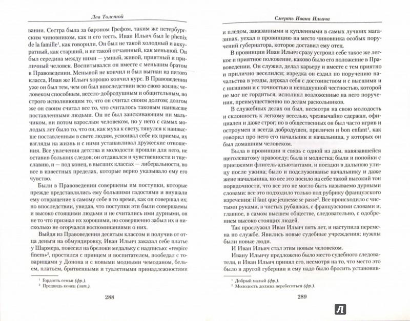 Иллюстрация 1 из 22 для Малое собрание сочинений - Лев Толстой   Лабиринт - книги. Источник: Лабиринт