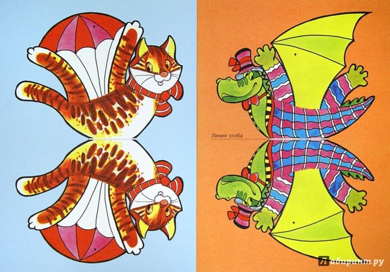 Иллюстрация 1 из 3 для Игрушки из бумаги к Новому году. Альбом самоделок - А. Никитина | Лабиринт - книги. Источник: Лабиринт