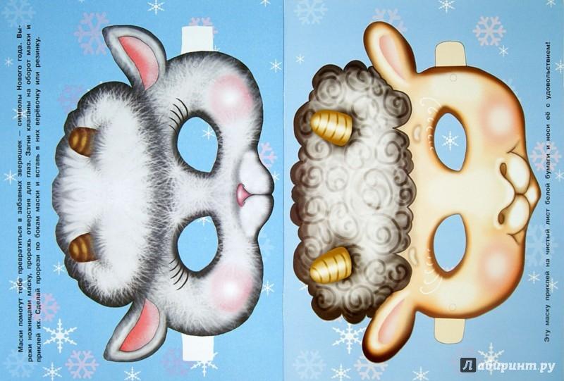 Иллюстрация 1 из 4 для Новогодние овечки. Альбом самоделок - А. Никитина   Лабиринт - книги. Источник: Лабиринт
