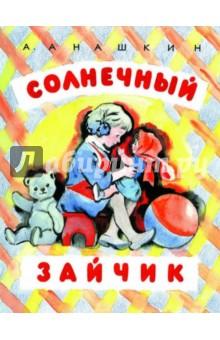 Солнечный зайчикОтечественная поэзия для детей<br>Солнечные стихи для самых маленьких, волшебные иллюстрации к которым выполнила Нина Носкович - художница, чьи красочные рисунки сделают чтение ярким и незабываемым, а книжку - любимой.<br>