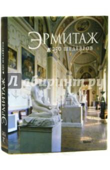 Альбом Эрмитаж. 250 Шедевров (русский язык)