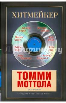 Хитмейкер. Последний музыкальный магнатМузыка<br>Томми Моттола один из крупнейших специалистов в области поиска и продвижения музыкальных талантов. Самое известное место его работы — компания Sony Music, потенциал которой он увеличил в несколько раз. С его именем напрямую связан успех выдающихся поп-звезд и рок-музыкантов, и о некоторых из них в книге воспоминаний музыкального мегапродюсера рассказано немало интересного. Также на страницах мемуаров представлен мир закулисных интриг и далеких от музыки кабинетных работников звукозаписывающих компаний. Помимо деталей собственной биографии и судьбы различных организаций, где ему довелось работать, Томми Моттола уделил внимание и анализу влияния технического прогресса на развитие музыкальной индустрии. Он оптимист и считает, что впереди шоу-бизнес ждет масса интересных метаморфоз. Кто же перед нами? Авторитарный Дон Томми, железной рукой выжимавший миллиарды долларов из таланта сотен артистов по всему миру, или благородный идеалист, который трансформировал свое юношеское стремление стать музыкантом в работу над созданием условий для раскрытия таланта других людей?<br>Предоставим самим читателям судить об этом.<br>