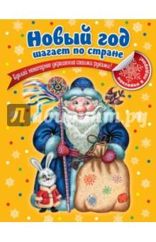 Торгалов Александр Викторович Новый год шагает по стране
