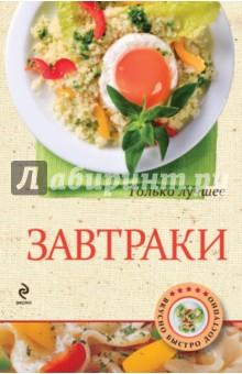 Жук К. Завтраки