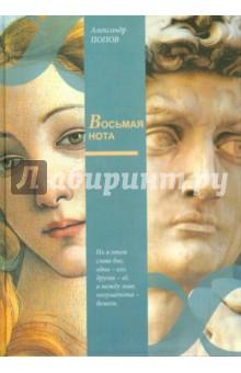 Восьмая нотаСовременная отечественная проза<br>В книгу избранной прозы Александра Попова вошли как недавно написанные, так и уже публиковавшиеся прежде рассказы и миниатюры.<br>