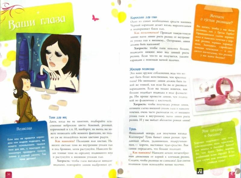 Иллюстрация 1 из 21 для Секреты красоты для девочек. Кто на свете всех милее? - Офелия Нгуан   Лабиринт - книги. Источник: Лабиринт
