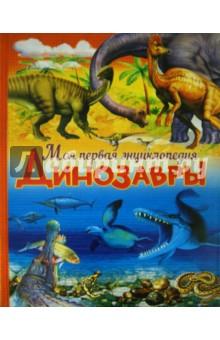 ДинозаврыЖивотный и растительный мир<br>Миллионы лет назад нашу планету населяли загадочные и опасные существа - динозавры! Они были настоящими хозяевами Земли: на суше, в воздухе и в океане. Были ли динозавры хорошими родителями? Какой динозавр достигал 34 метров в длину? Куда они все исчезли и почему? Какие современные животные - ближайшие родственники динозавров? Ответы на все вопросы ты найдёшь в Детской иллюстрированной энциклопедии!<br>