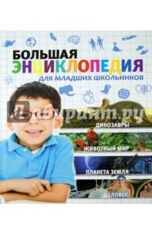 Любка Мариуш, Леган Иоанна, Маевская Барбара Большая энциклопедия для младших школьников