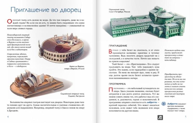 Иллюстрация 1 из 63 для Опера. Маленькая музыкальная энциклопедия | Лабиринт - книги. Источник: Лабиринт