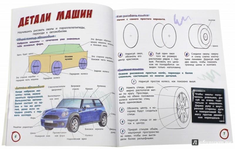 Иллюстрация 1 из 38 для Как нарисовать классную машину - Стив Кэпси | Лабиринт - книги. Источник: Лабиринт