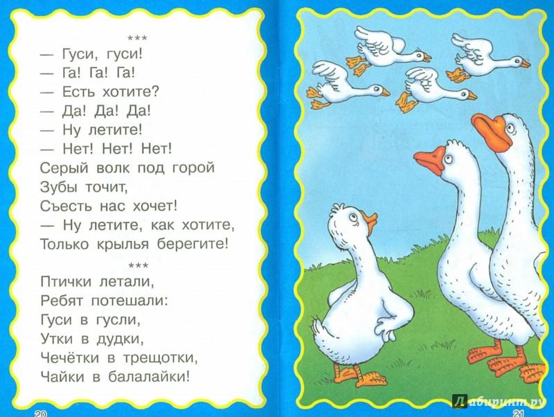 Не большой детский стих