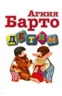 ДетямОтечественная поэзия для детей<br>В нашей книжке есть крошечные стихотворения для крошечных читателей и стихотворения для тех, кто ещё только собирается или уже ходит в школу. Пусть знакомство с поэзией для вашего ребёнка начнётся со стихов Агнии Барто.<br>Для детей дошкольного и младшего дошкольного возраста.<br>Для чтения взрослыми детям.<br>