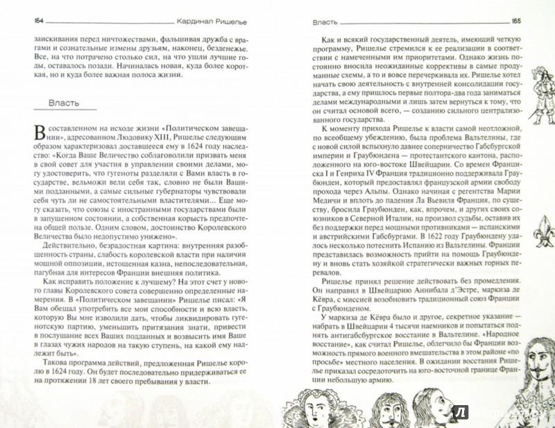 Иллюстрация 1 из 13 для Кардинал Ришелье - Петр Черкасов | Лабиринт - книги. Источник: Лабиринт