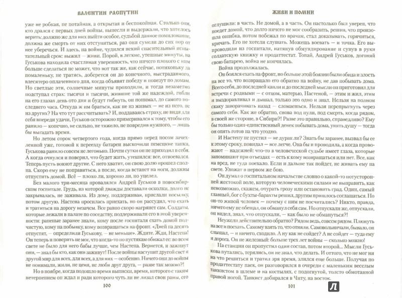 Иллюстрация 1 из 24 для Прощание с Матёрой - Валентин Распутин | Лабиринт - книги. Источник: Лабиринт