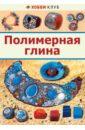 Форманова Карина Анатольевна Полимерная глина