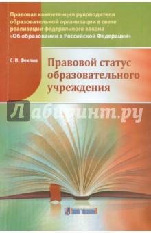 Правовой статус образовательного учреждения