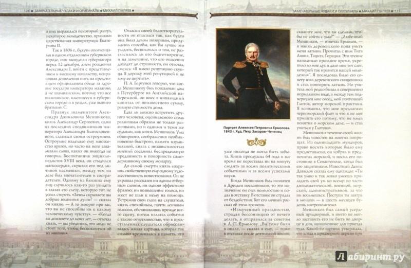 Иллюстрация 1 из 49 для Замечательные чудаки и оригиналы - Михаил Пыляев   Лабиринт - книги. Источник: Лабиринт