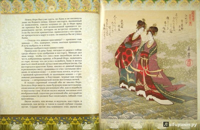 Иллюстрация 1 из 12 для Сказки Голубой феи - Лидия Чарская | Лабиринт - книги. Источник: Лабиринт