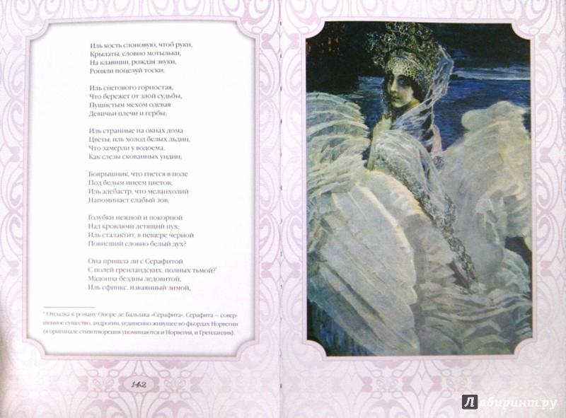 Иллюстрация 1 из 12 для Классика поэзии в переводах Серебряного века - Верлен, Бодлер, Рембо   Лабиринт - книги. Источник: Лабиринт