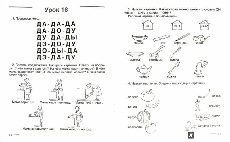 Иллюстрация 1 из 6 для Увлекательная логопедия. Учимся говорить фразами. Для детей 3-5 лет - Екатерина Климонтович | Лабиринт - книги. Источник: Лабиринт