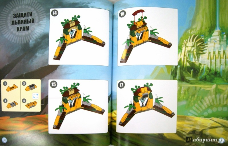 Иллюстрация 1 из 17 для LEGO Legends of Chima. В поисках ЧИ   Лабиринт - книги. Источник: Лабиринт