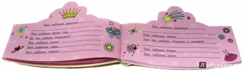 Иллюстрация 1 из 8 для Золотой дневник принцессы | Лабиринт - книги. Источник: Лабиринт