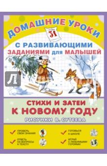 Михалков Сергей Владимирович, Прейсн Альф, Мурадян Сурен Стихи и затеи к Новому году